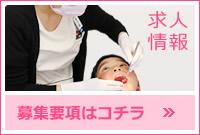 歯科たけむらクリニック求人情報