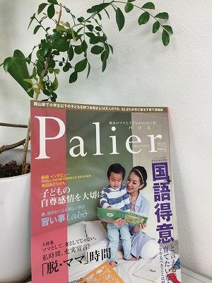 palier04
